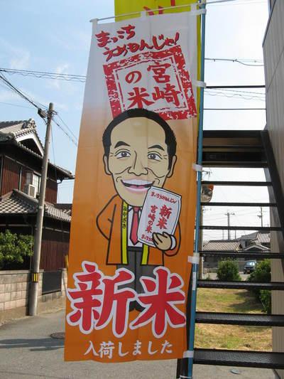 宮崎県産新米コシヒカリも入荷しました!!