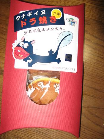 浜松のお土産