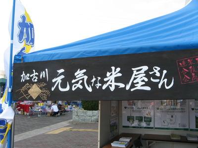 加古川楽市の1日目が無事終了!