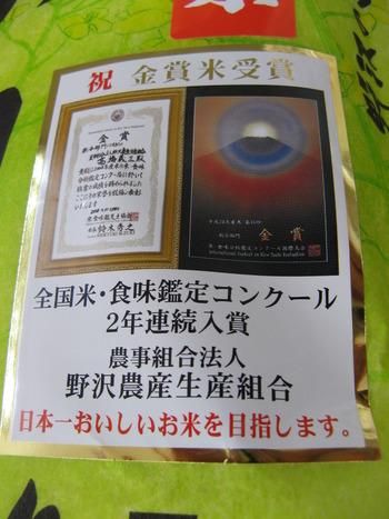 野沢のコシヒカリが、金賞受賞!