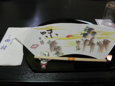 初出の夜は、新年会 ~東京田村~