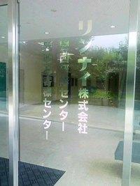 昨日は、大阪へ研修会に行ってきました!