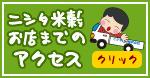 ニシタ米穀株式会社・お店までのアクセス