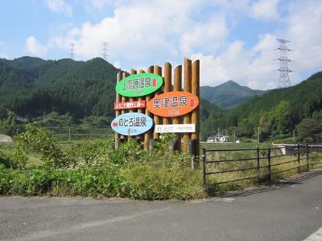 奥津温泉の看板