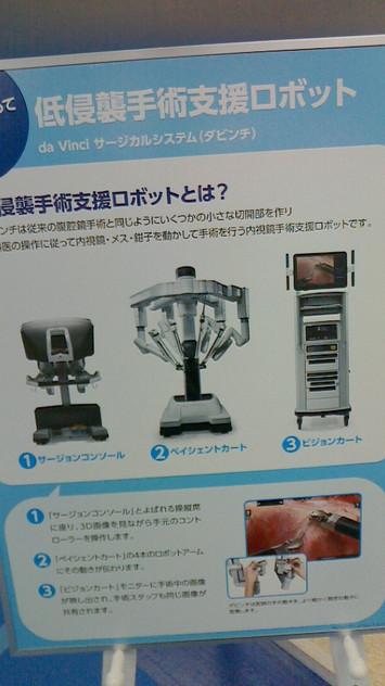 低侵襲手術支援ロボット