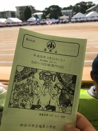 鳩里小学校 運動会