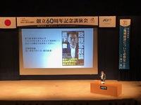 加古川JC 創立60周年記念事業