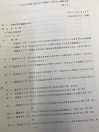 加古川市議会 定例本会議