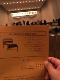 加古川市 小学校連合音楽会