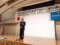 相生学院高等学校 テニス部 祝勝会
