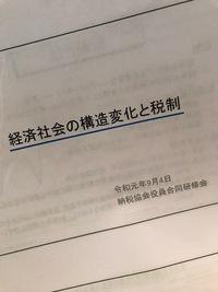 加古川納税協会 研修会
