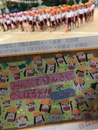 鳩里幼稚園  運動会