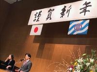 加古川市 年賀交歓会