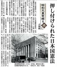 押し付けられた日本国憲法