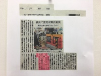 震災対策技術展の記事