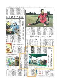 神戸新聞に載りました