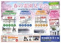 春の霊園見学会 開催!