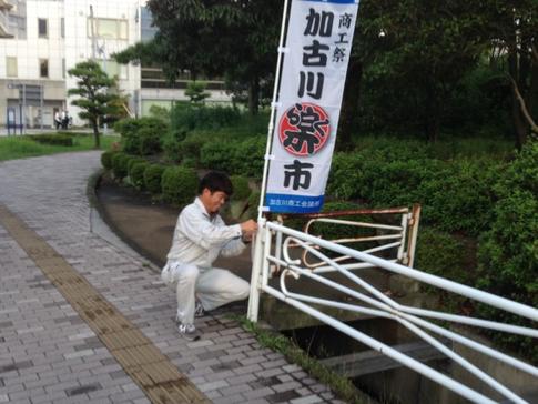 第12回加古川楽市の準備