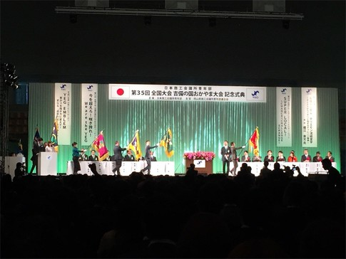 YEG 全国大会『おかやま大会』 #2