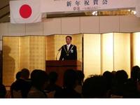 加古川青年会議所新年祝賀会