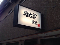 海太郎食堂が本格オープン!