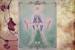 希望のカード