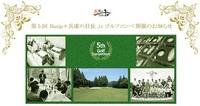 第5回 「Buzip+兵庫の社長.tv 」ゴルフコンペ いよいよ明日!