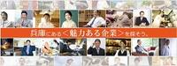 豊富なサービスを改めて紹介③ ~経営者のウェブメディア「Buzip + 兵庫の社長.tv」運営~