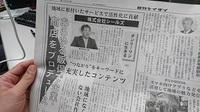 「日刊ケイザイ」に弊社の記事