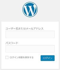 被害は150万件超! WordPress最
