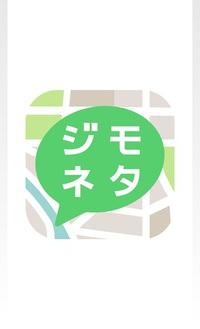 「ジモネタ」に高砂寺社めぐりが!