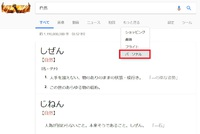 Google検索「パーソナル」タブ