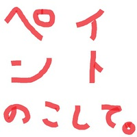 【悲報】「ペイント」が・・・