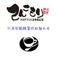 年末年始休業のお知らせ(平成29年→平成30年)