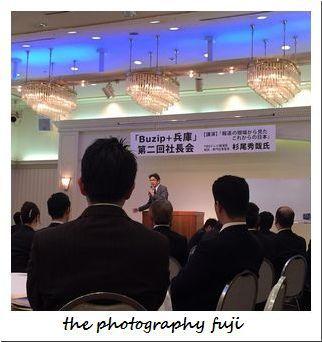 Buzipの社長会講演TBSテレビ杉尾紙