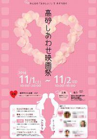 高砂しあわせ映画祭はビックリ!!