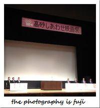 「高砂しあわせ映画祭」開催しました。