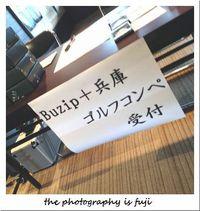 Buzip+兵庫第2回ゴルフコンペ!はビギナーズラック。