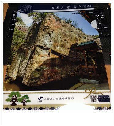日本三奇 石乃宝殿のクリアファイル