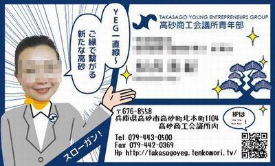 平成28年度 高砂YEG名刺。