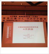 姫路経営研究会へ参加。