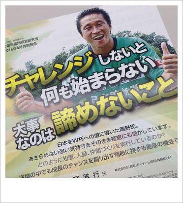 野人 岡野雅行氏の講演