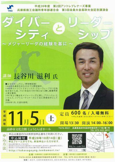 元メジャーリーガー 長谷川 滋利氏 来日講演