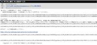 迷惑メール、詐欺メールに注意