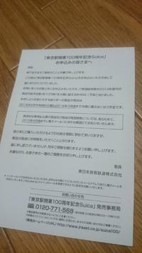 忘れたころにやってきた、東京駅開業100周年記念Suica(の申込について)