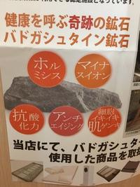 無料岩盤浴体験と漢方的養生法