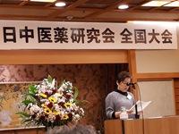 日中医薬研究全国大会