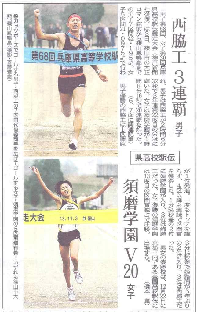 神戸新聞11月4日朝刊