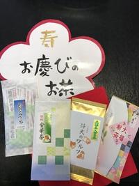新年は「大福茶」で祝いましょう!
