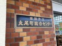お茶しま専科IN丸尾町総合センター